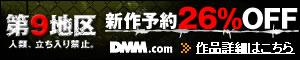 DMM.com 第9地区 DVD通販