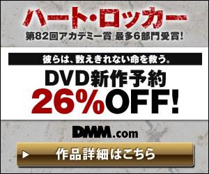 DMM.com ハート・ロッカー DVD通販
