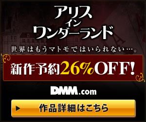 DMM.com アリス・イン・ワンダーランド DVD通販