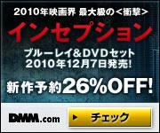 DVD通販 『インセプション(ブルーレイディスク&DVDセット) 』