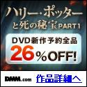 DMM.com CD通販