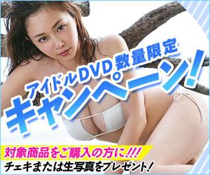 アイドルDVD数量限定キャンペーン