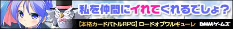 ロードオブワルキューレ オンラインゲーム
