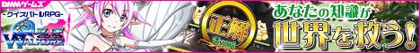 クイズオブワルキューレ オンラインゲーム