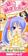 麻雀オブワルキューレ オンラインゲーム