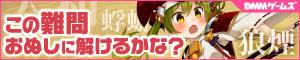 難問漢字クエスト? オンラインゲーム