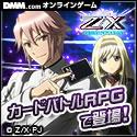 Z/X IGNISSION オンラインゲーム