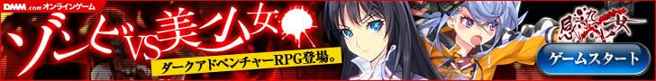 感染少女 オンラインゲーム