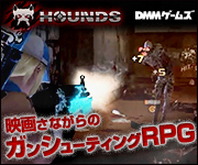HOUNDS オンラインゲーム