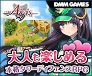 千年戦争アイギス一般版 オンラインゲーム