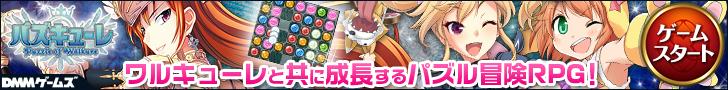 パズキューレ オンラインゲーム