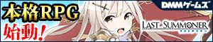 ラストサマナー オンラインゲーム