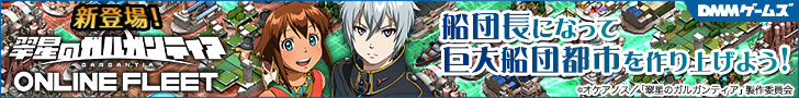 翠星のガルガンティアONLINE FLEET オンラインゲーム
