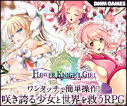 FLOWER KNIGHT GIRL オンラインゲーム