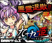 九十九姫 オンラインゲーム