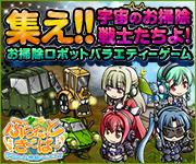 ぷらねっとき〜ぱ〜 オンラインゲーム