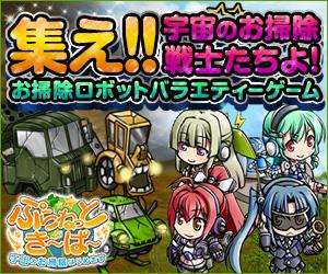 ぷらねっとき~ぱ~ オンラインゲーム