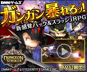 ダンジョンストライカー オンラインゲーム