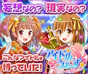 アイドルうぉーず オンラインゲーム