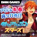 DMM.com あんさんぶるスターズ!