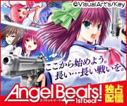 Angel Beats!-1st beat- ダウンロード販売