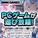 DMM.com DMM GAMES 遊び放題