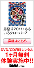 DMM.com CDDVD