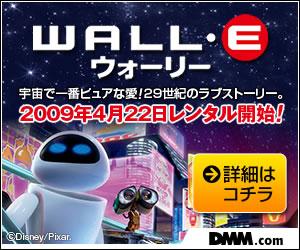 DMM.com WALL・E ウォーリー レンタル