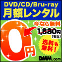 DMM.com DVD/CDレンタル