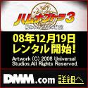 DMM.com ハムナプトラ3 レンタル
