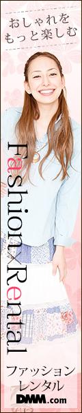 DMM.com ファッションレンタル