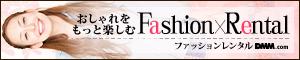 ブランド・ファッションレンタル
