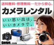 DMM.com いろいろレンタル カメラ