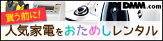 DMM.com いろいろレンタル 家電