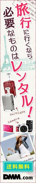 旅行用品・スーツケースレンタル