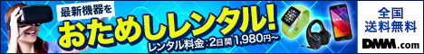 【通年】最新機器レンタル