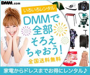ブランドバッグ、ドレス、家電レンタル