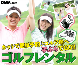 DMM.com ゴルフレンタル