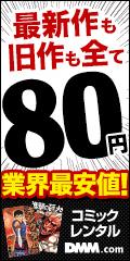 DMM.com CD&DVD、コミックレンタル