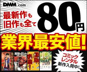 DMM.com CD��DVD�A�R�~�b�N�����^��