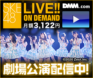 SKE48 LIVE!! ON DEMAND
