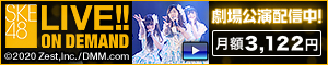 DMM.com SKE48 LIVE!! ON DEMAND