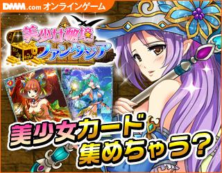 美少女秘境ファンタジア オンラインゲーム