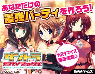ダンジョントラベラーズ オンラインゲーム