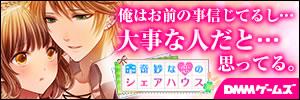 奇妙な恋のシェアハウス オンラインゲーム