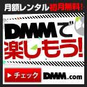 DMM.com DVD&CDレンタル等の総合サイト