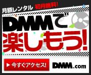 DMM.com DVD&CDレンタル等の総合サイト