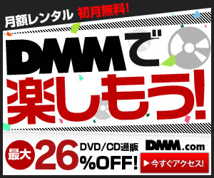 DMM.com DVD