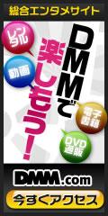 DVD通販、レンタルをDMMで楽しもう