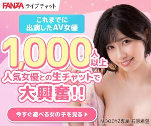 ライブチャット AV女優イベント